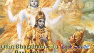 Odia Bhagabata Gita Part 2 of 9 Saankhya Joga