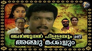 Malayalam full movie Arjunan Pillayum Anchumakkalum | Malayalam Comedy Full Movie | Innocent comedy
