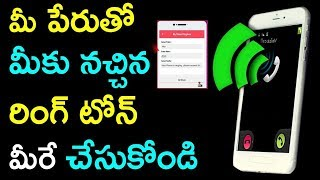 How To Create Ringtone With My Name || My Name Ringtone Maker || Omfut Tech