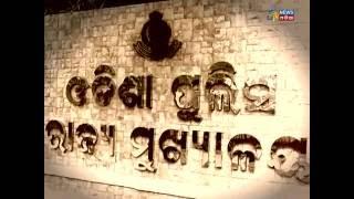 Big Scam on Odisha Police Headquaters - Part 1 - Etv News Odia