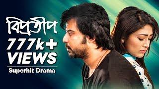 Biprotip | Single Drama | Afran Nisho | Piya Bipasha | Saiful Alam Shamim