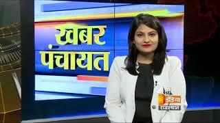 Khabar Panchayat | Segment-2 | Friday,  18 August, 2017