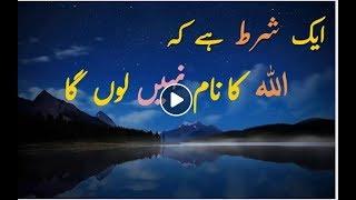 botton ki poja karny wala kaisy muslman ho gya islamic bayan in urdu by Muhammad Raza Saib 2018