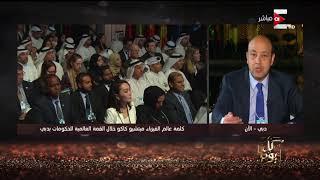 كل يوم - عمرو أديب: ميتشيو كاكو قال في مؤتمر دبي ان الإنسان ممكن يعيش لـ 400 سنة