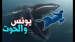 كيف عاش سيدنا يونس في بطن الحوت وما سر الصوت الغريب الذي سمعه وماذا وجد بعد خروجه؟