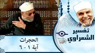 الشيخ الشعراوي | تفسير سورة الحجرات، (آية ١-٦)