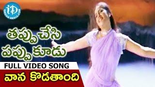 Tappuchesi Pappu Koodu Songs - Vaana Kodtandi Video Song || Mohan Babu, Srikanth, Gracy Singh