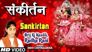 Sankirtan Radhe Radhe Devi Chitralekha [Full Song] I Brij Ki Malik Radha Rani