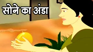 Sone Ka Anda - Kids Hindi Animated Moral Story 16