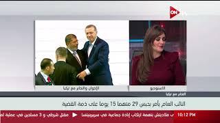 النائب العام يأمر بحبس 29 متهما 15 يوما على ذمة قضية التخابر مع تركيا .. بلال الدوي