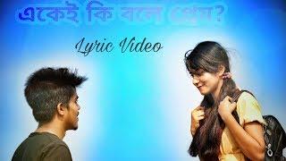 Ekei Ki Bole Prem | Lyric video | George Dipto | Bhalobashar Na Bola Golpo | 2017