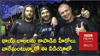 The heroes of Thai Rescue are here (BBC News Telugu)