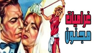 Gharamyat Magnoun Movie - فيلم غراميات مجنون