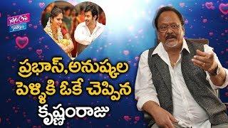 ప్రభాస్ పెళ్లిపై క్లారిటీ Krishnam Raju Clarity On Prabhas And Anushka Marriage | YOYO Cine Talkies