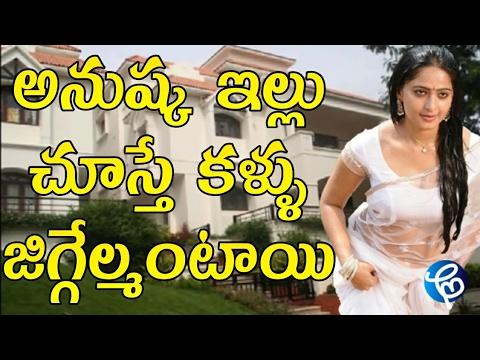 Anushka HOUSE INSIDE VIEW PHOTOS | Anushka Shetty Home Pics | Celebs News Updates | Challenge Mantra