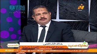 أهمية منتدى شباب العالم ولقاء مع ا/خالد الشافعي رئيس مركز العاصمة للدراسات الاقتصادية والسياسية