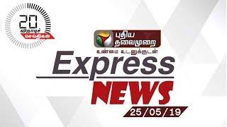 PuthiyaThalaimurai Express News | 20 விநாடிச் செய்திகள் | 25/05/2019 | PuthiyaThalaimurai TV