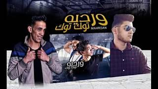 مهرجان ورديه توك توك غناء مجدي شطه وبيبسي وطوخي توزيع فلسطيني  2017