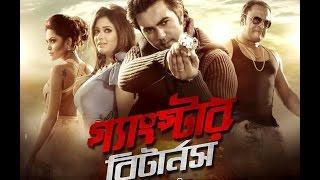 Bangla New Movie Gangster Returns Official Trailer 2 Ft Ziaul Faruq Apurba,Jannatul, Shampa Hasnine