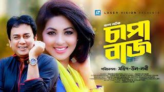 Chapa Bazz | Bangla Natok | Zahid Hasan, Monalisa | Sahid Un Nabi