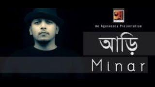 Aari Minar new bangla song 2017.mp4