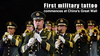 """Live: First military tattoo commences at China's Great Wall   2018""""和平号角""""上海合作组织军乐节开幕"""