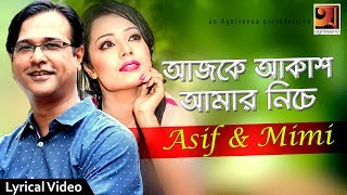 Bangla Song | Aajke Akash Amar Niche | by Asif and Mimi | Lyrical Video | Official