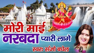 Sanjo Baghel Superhit Bhajan \\ Mori Mai Narmada Pyari Lage \\ Bhojpuri Hit Song