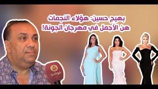 بهيج حسين: هؤلاء النجمات هن الأجمل في مهرجان الجونة.. ومايا دياب قصة تانية!
