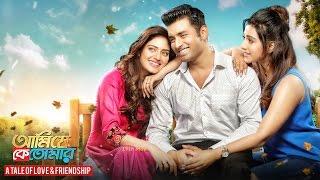 A Tale of Love & Friendship   Ami Je Ke Tomar Movie Special   Episode 2   Sangeet Bangla