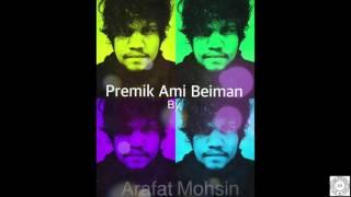 Premik Ami Beiman (Official Audio) | Arafat Mohsin