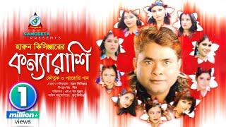 Harun Kisinger - হারুন কিসিঞ্জার - কন্না রাশি - Konna Rashi - Bangla Comedy