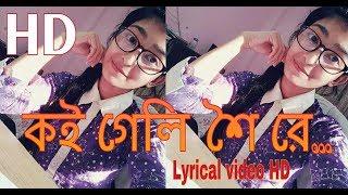Koi Geli Shoi Re Shoite Parina - Lyrical Video   Adnan Ashif    Kawser A Hridoy