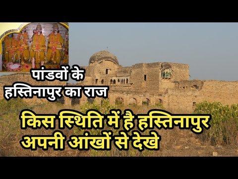Xxx Mp4 पांडव राज्य हस्तिनापुर को अपनी आँखों से देखे Pandav Fort Hastinapur Meerut 3gp Sex