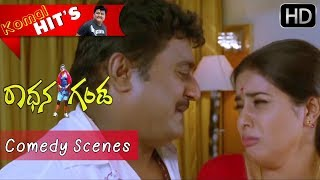 Kuri Prathap Comedy Scenes | Komal follows his friend and asks for help comedy | Radhana Ganda