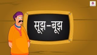 Soojh Boojh | Hindi Stories For Grade 4 | Periwinkle | Story #2