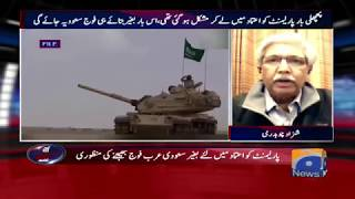 Parliament Ko Atimaad Mein Liye Baghair Saudi Arab Fauj Bhaijnay . Aaj Shahzeb Khanzada Kay Sath