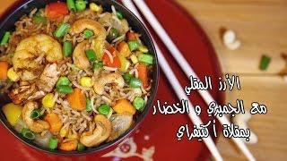 الأرز المقلي بالجمبري والخضار - وصفة صحية !