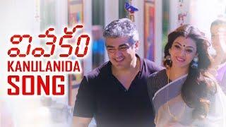 Vivekam Movie Songs | Kanula Ninda Song Promo | Ajith Kumar | Kajal Agarwal | TFPC