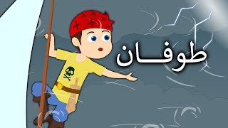 Toofan and More | طوفان | Emotional Urdu Poem | Urdu Rhymes Collection for Kids