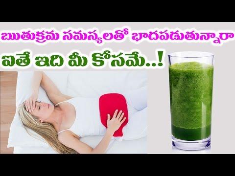 ఋతుక్రమ సమస్యలతో బాధపడుతున్నారా ఐతే ఇది మీ కోసమే..! | Home Remedies for Stomach Pain During Periods