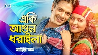 Eki Agun Dhoraila   S.I.Tutul   Soniya  Taufiq   Mayer Swapno   Bangla Movie Song    FULL HD