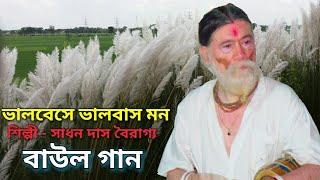 ভালবেসে ভালবাস মন || Sadhon Das Bairagya || Folk Song || সাধন দাস বৈরাগ্য || বাউল গান