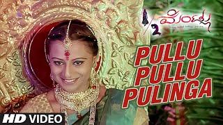Pullu Pullu Pulinga Full Video Song || 1/2 Mentlu (Half Mentlu) || Sandeep, Sonu Gowda