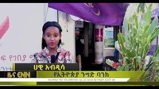 Ethiopia: የኢትዮጵያ ንግድ ባንክ በዋሽንግተን ዲሲ እና ዱባይ ቅርንጫፎች ሊከፍት ነው - ENN News