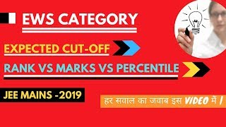 | EWS Cutoff  Marks For NIT & IIIT College | Expected Rank | Jee Mains -2019 |