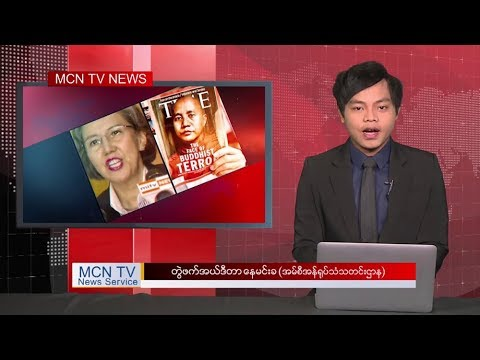 "Xxx Mp4 ""ကမၻာ႔သတင္းေတြထဲက ျမန္မာ"" ""Myanmar In World News"" 3gp Sex"
