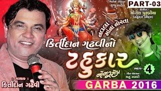 Kirtidan Gadhvi No Tahukar 4   Part 3   Kirtidan Gadhvi   Non Stop   Gujarati Garba 2016   1080p