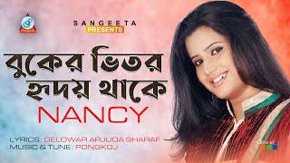Buker Vetor Hridoy Thake (বুকের ভেতর  হৃদয় থাকে)  by Nancy   Sangeeta