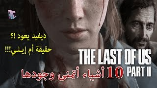 10 اشياء اتمنى وجودها في لعبة The Last of Us Part 2 + نظريات و توقعات